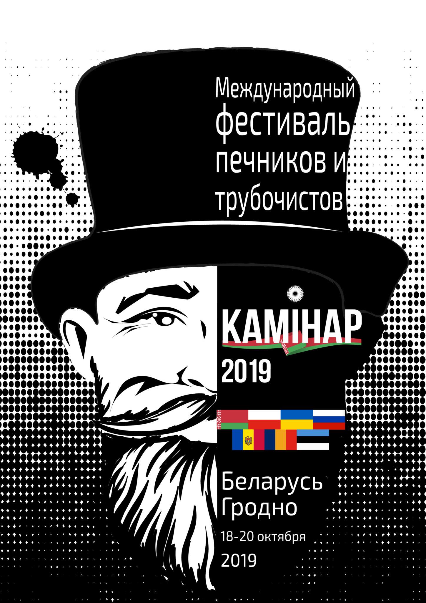 Международный фестиваль печников и трубочистов КАМIНАР 2019 Беларусь Гродно 18-20 октября 2019