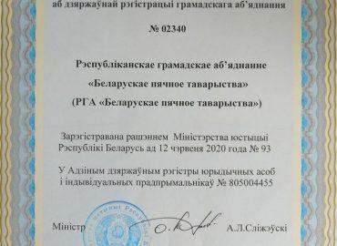 Свидетельство республиканского общественного объединения «Белорусское печное общество»