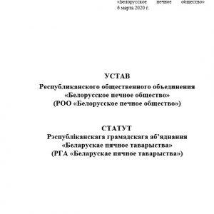 Устав БелПО